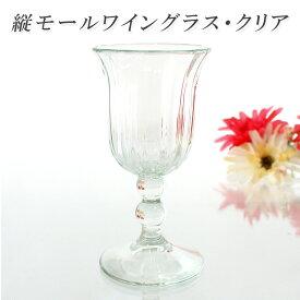 琉球ガラス グラス スパークリングワイン お酒 グラス プレゼント 結婚祝い 引き出物 結婚式 誕生日プレゼント おしゃれ 【縦モールワイングラス/クリア】