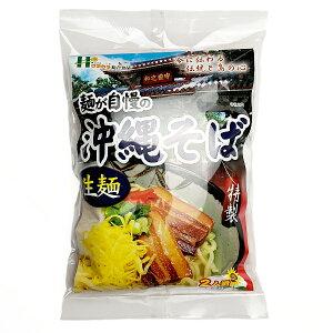 沖縄 お土産 お取り寄せ グルメ 麺が自慢【沖縄そば 生麺 粉末スープ付き 2人前】