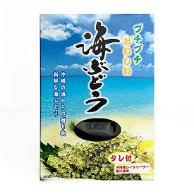 沖縄 お土産 海ぶどう お取り寄せ グルメ 沖縄産シークヮーサー果汁使用【海ぶどう タレ付 BOX 50g】