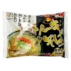 沖縄 お土産 お取り寄せ グルメ 味付豚肉 麺が自慢 沖縄そば【ソーキそば 生麺 スープ付 2人前】