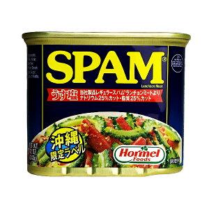 沖縄 お土産 うす塩スパム ナトリウム25%カット 脂質25%カット 沖縄限定ラベル【SPAM スパム うす塩 340g】