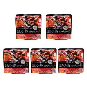 沖縄 お土産 レトルト シチュー 沖縄県産あぐー豚100%使用 袋のまま電子レンジ【沖縄あぐー豚のシチュー 160g ×5セット】
