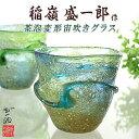 琉球グラス ロックグラス おしゃれ 退職祝い 琉球ガラス職人 稲嶺盛一郎【茶泡変形グラス】