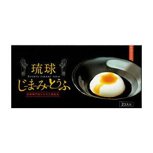 沖縄 お土産 沖縄グルメ ジーマーミ豆腐【琉球じーまーみー豆腐 2個入り】