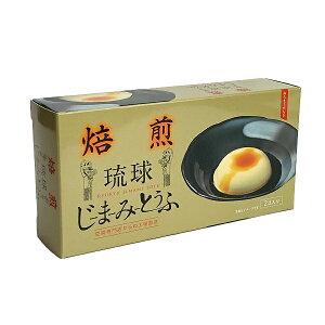 沖縄 お土産 沖縄グルメ ジーマーミ豆腐【琉球じーまーみー豆腐 焙煎 2個入り】
