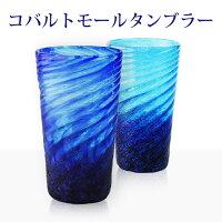 琉球ガラス源河源吉工房コバルトモールタンブラー
