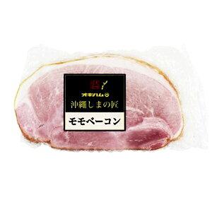 沖縄 お土産 豚モモ肉使用 お取り寄せ【モモベーコン ブロック 230g 冷蔵】