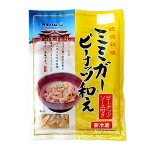 沖縄 お土産 豚耳 お取り寄せ グルメ 蛋白質 コラーゲン豊富【ミミガー ピーナッツ和え 110g 冷蔵】