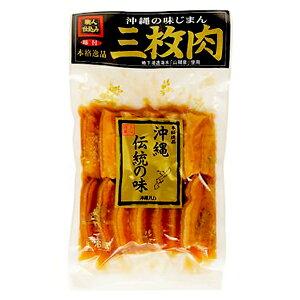 沖縄 お土産 豚バラ肉 お取り寄せ グルメ【味付豚三枚肉 500g 冷蔵】