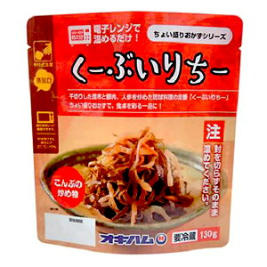 沖縄 お土産 ちょうい盛りおかずシリーズ お取り寄せ グルメ【くーぶいりちー 130g 冷蔵】