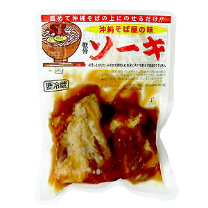 沖縄 お土産 沖縄そばの具 豚バラ肉 お取り寄せ グルメ【沖縄そば屋の味 ソーキ 90g 冷蔵】