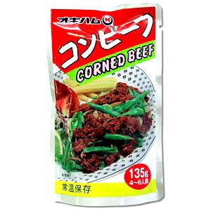 沖縄 お土産 お取り寄せ グルメ 牛肉野菜煮【コンビーフ 135g】