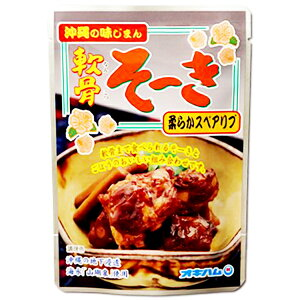 沖縄 お土産 豚バラ肉 豚軟ソーキ お取り寄せ グルメ 柔らかく煮こんだ豚三枚肉【軟骨そーき ゴボウ入 165g】