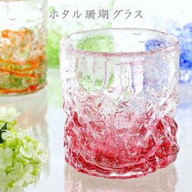 ロックグラス 焼酎グラス 結婚祝い 引き出物 おしゃれ 誕生日 プレゼント【ホタル珊瑚グラス】