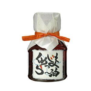 沖縄 お土産 ラー油 沖縄県産の黒糖を使用【くめじまのらー油 100g】