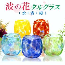 グラス コップ 琉球ガラス ギフト プレゼント オシャレ【波の花タルグラス/水・青・緑・紫・エメラルド】