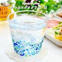 ガラスコップ ロックグラス 梅酒ロック プレゼント 結婚祝い 焼酎グラス カレット 琉...