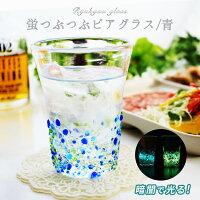 ホタル琉球ガラス