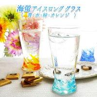 海蛍アイスロンググラス