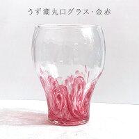 琉球ガラスうず潮丸口グラス