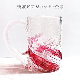 ビールジョッキ 琉球ガラス 琉球グラス プレゼント ビアジョッキ ジョッキ生 ジョッキグラス ビアマグ 結婚祝い 誕生日プレゼント 【残波ビアジョッキ】