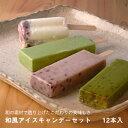 ●和風アイスキャンデーセット【添加物不使用】