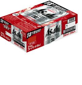 アサヒスーパードライ缶350ml 2ケース(48本 但し24本入×2ケース梱包)送料無料!! 但し沖縄県全域、北海道、九州、四国地方は800円及び、その他の離島600円送料別途頂きます
