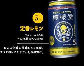 こだわりレモンサワー 檸檬堂 5% 350ml 1ケース(24本入)//4ケースまで1個口配送//