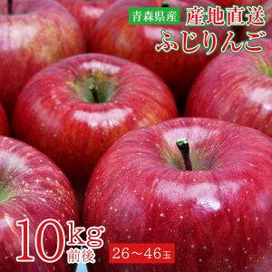 【2020/予約受付中】送料無料 青森県 青森 産地直送 ふじ ふじりんご 10kg 前後 26玉 〜 46玉 りんご 蜜いり りんご 蜜入りりんご 国産 国産りんご 青森りんご リンゴ 秀品 ご家庭用 ご自宅用 加