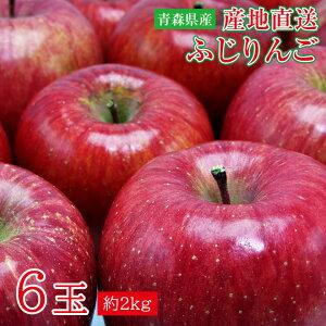 【2020/予約受付中】送料無料 青森県 青森 産地直送 ふじ ふじりんご 6玉 約 2kg りんご 蜜いり りんご 蜜入りりんご 国産 国産りんご 青森りんご リンゴ 秀品 ご家庭用 ご自宅用 加工用 果物