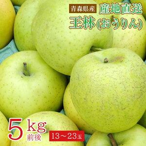 【2020/予約受付中】送料無料 青森県 青森 産地直送 王林 おうりん 青りんご 黄緑りんご 5kg 前後 13玉 〜 23玉 りんご 蜜いり りんご 蜜入りりんご 国産 国産りんご 青森りんご リンゴ ご家庭