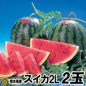 スイカ 2Lサイズ 2玉(約7kg)【送料無料】熊本県産 西瓜
