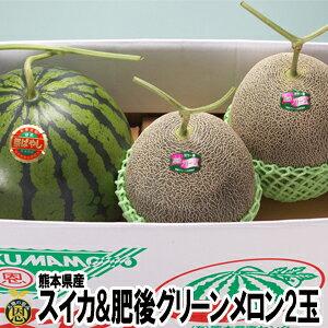 スイカ・肥後グリーンメロン2玉 詰合せ【【送料無料】熊本県産 西瓜 高級メロン ギフト
