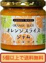 ローズメイの『オレンジスライスジャム』大好評!