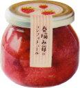 ローズメイの『春摘み苺のコンフィチュール』