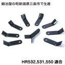 草刈り機オーレック・共立・イセキ HR532/531/550用ハンマーナイフモア替刃 32枚セット