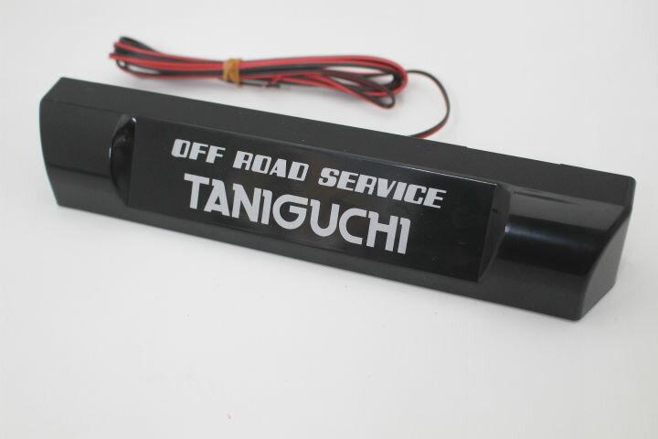 LEDライセンスランプ 【黒】LEDナンバー灯オフロードサービスタニグチ