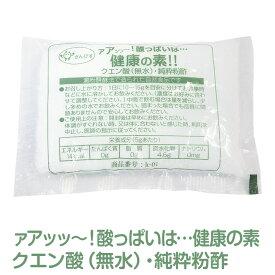 【送料無料】クエン酸無水粉末100% 50袋おまとめ買いで1,620円お得!純粋分酢の変わらぬ品質で溶解性に優れた実績第一
