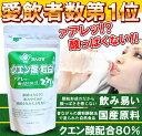 愛飲者数1位!クエン酸含有80%粒白 1袋 健康サプリ錠剤の定番品