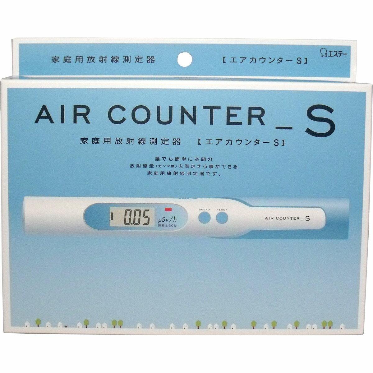 【即納】エステー家庭用放射線測定器 エアカウンターS