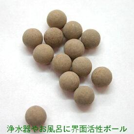 界面活性ボール・温浴ボール 100g セラミックボール
