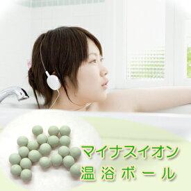 【あす楽】マイナスイオン温浴ボール 量り売り 50g ラドン・ラジウム配合