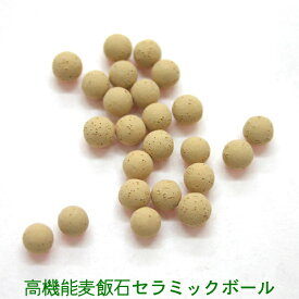 麦飯石セラミックボール量り売り(100g)対応【エコロジーストーン】
