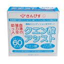クエン酸アシスト 5g×60包 便利な箱入り 医療機関でも使われるクエン酸ナトリウムと同レベルの製品です。最高のコンディションをサポートします。 クエン酸塩とし...