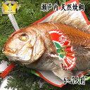 【送料無料】 【お食い初め 鯛】【祝鯛】 天然焼き鯛 1.2kgアップ お食い初め お祝い用【祝い飾り付き】 炭火焼の…