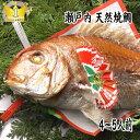【お食い初め 鯛】【送料無料】 【祝い鯛】 天然焼き鯛 850gアップ お食い初め お祝い用 祝鯛【祝い飾り付き】 淡…