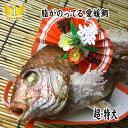 【焼き鯛】お食い初め 鯛【送料無料】【祝い鯛】国産真鯛 焼き鯛 祝鯛 炭火焼 2kgアップの愛媛県の真鯛【祝い飾り…