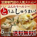 豆腐専門店の味【とうふしゅうまい 大粒35g×8個入り×5パック】※送料無料 lucky5days