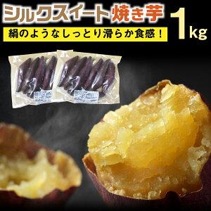 シルクスイート 焼き芋 熊本県産 1kg 500g×2袋セット 安心安全 無添加 自然食品 保存料一切なし 送料別 クール