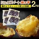 シルクスイート 焼き芋 冷やし焼き芋 熊本県産 2kg 500g×4袋セット 送料無料 安心安全 無添加 自然食品 保存料一切…